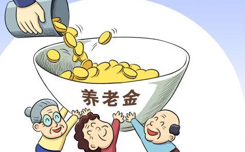 2017年上海养老金上调最新消息