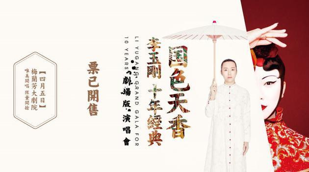 李玉刚剧场版表演4月唱响 演绎属于他们的十年经典