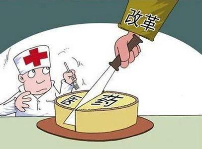 北京医改新政公布 北京市医药分开综合改革实施方案解读