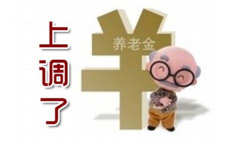 河南省2017年退休基础养老金最低标准