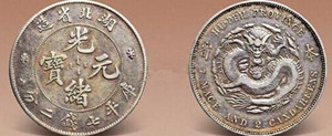 光绪元宝银币在如今的收藏市场上十分难见