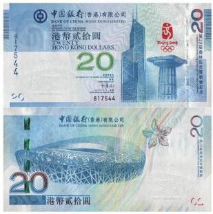 今日港澳连体钞纪念钞收藏价格表(2017年9月22日)
