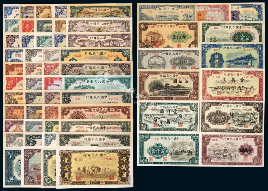 第一套人民币图片及价格(2018年3月9日)
