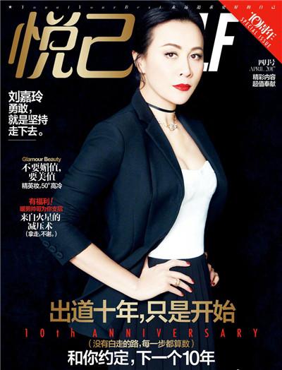 刘嘉玲登杂志四月刊封面 多种风格演绎成熟女人魅力