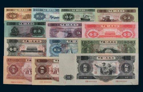 第二套人民币图片及价格(2018年2月12日)