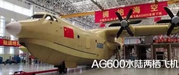 水陆两栖飞机AG600将首飞 设计实现多项零的突破