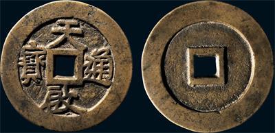 古钱币天启通宝值不值得收藏?