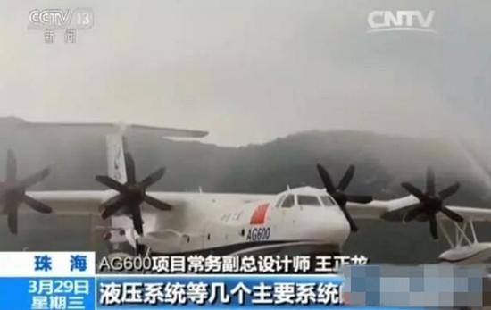 国产飞机AG600计划于今年上半年实现陆上首飞