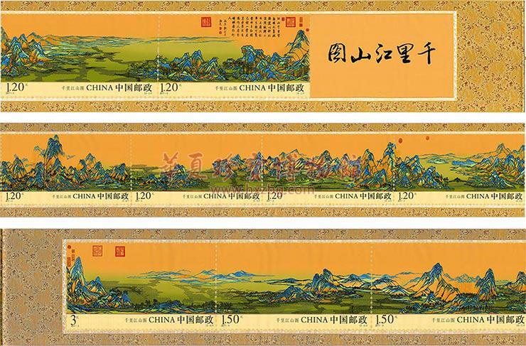 《千里江山锦绣多娇》主题邮票即将推出