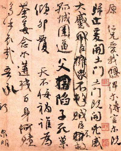 书法对于中国人的深远意义