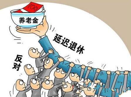2017延迟退休最新消息 河北省延迟退休年龄时间表方案