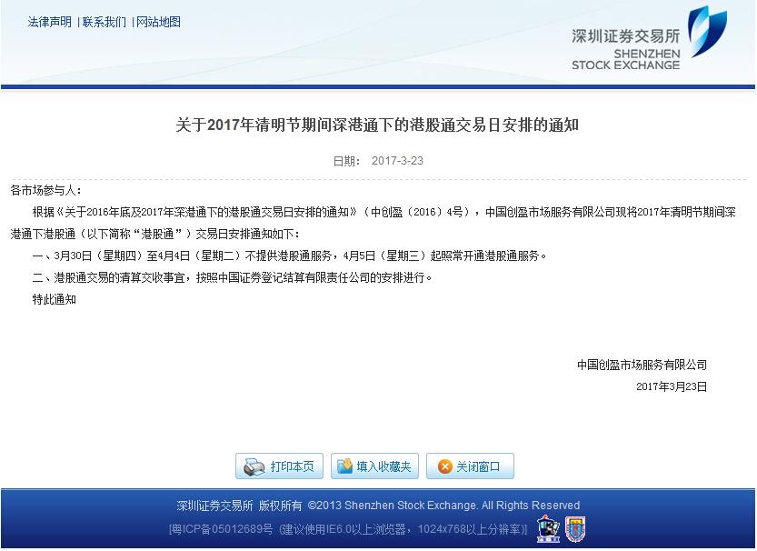 深交所关于2017年清明节港股通交易日安排的通知