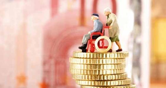 2017年养老金涨多少 2017养老金十三连涨预计涨幅5.5%