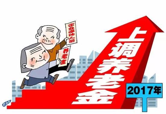 2017年养老金上调最新消息_2017养老金调整方案_2017企业退休人员养老金调整细则-金投保险