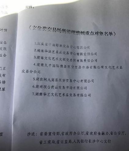 疑似湖南文化厅文件流出 中南文交所成重点整顿对象