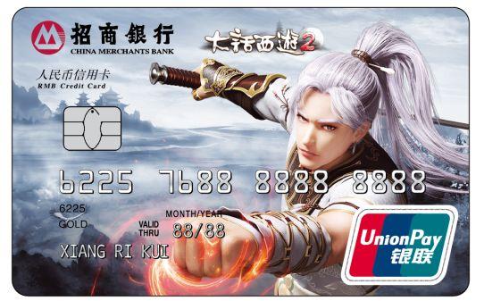 招行大话西游联名信用卡端游款怎么样?有哪些专属权益?
