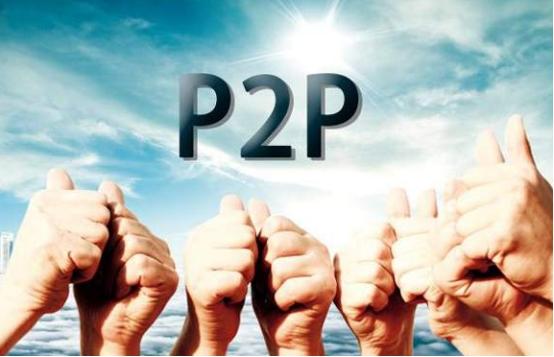 p2p互联网金融整治工作已取得初步成效