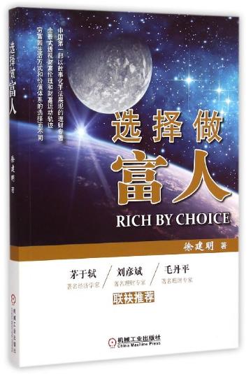 """《选择做富人》揭秘我们本不应忽略的""""富人思维""""_《选择做富人》理财书籍介绍"""