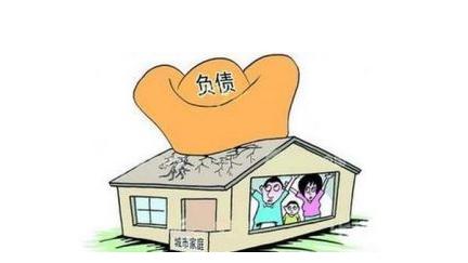 家庭负债过高 如何理财解决问题