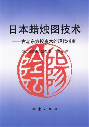 《日本蜡烛图技术:古老东方投资术的现代指南》一项杰出的探索、研究、翻译成就_《日本蜡烛图技术:古老东方投资术的现代指南》理财书籍介绍
