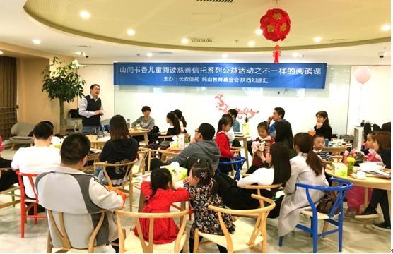 """长安信托在西安举办""""不一样的阅读课""""公益活动"""