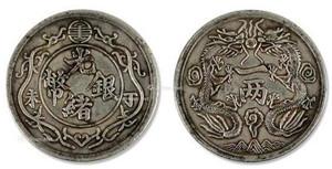 宣统三年大清银币的收藏价值正逐年增长