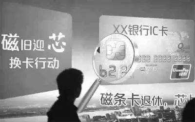 5月1日起将关闭芯片磁条复合卡的磁条交易。