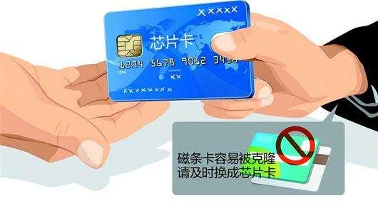 该如何保护我们的银行卡安全?