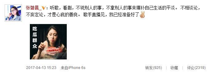 张碧晨疑似回应白百何出轨事件 不说别人的事
