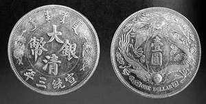 宣统三年大清银币各铸币种类介绍