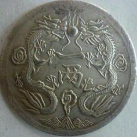 光绪银币双龙一两存世仅一枚 收藏价值巨高