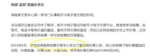 法院为何宣判中南文交所向投资者赔偿30%损失费?