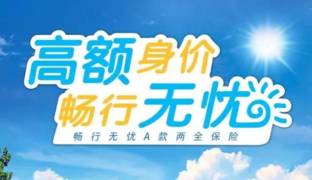 新华保险畅行无忧A款隆重升级上市!
