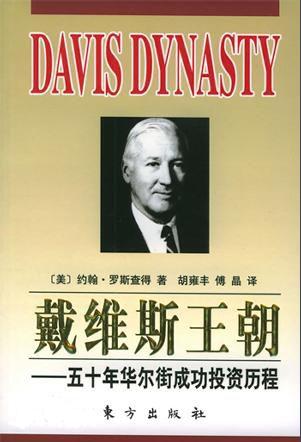 《戴维斯王朝》五十年华尔街成功投资历程《戴维斯王朝》理财书籍介绍