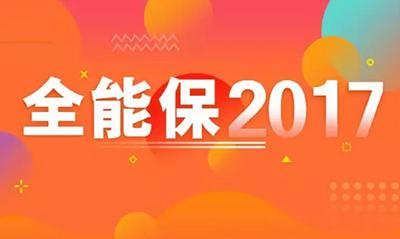 30岁男性投保泰康全能保2017理财案例演示