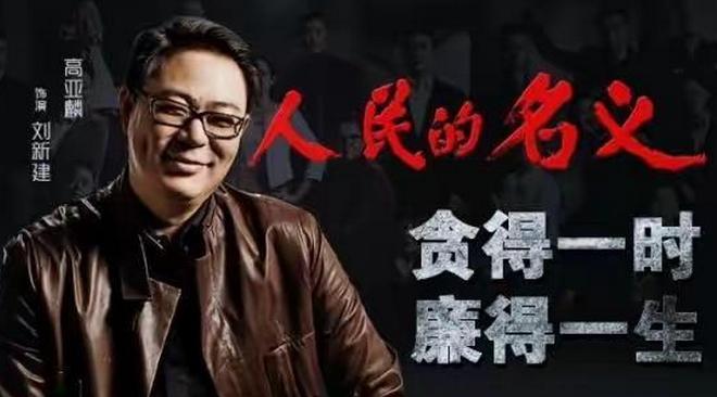 刘星夏东海先后入狱 家有儿女你不曾想过的大结局