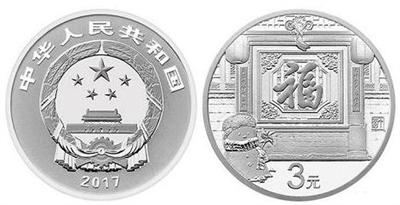 2017福字纪念币收藏价值怎么样?