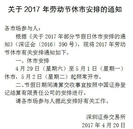 深交所公布2017年劳动节休市安排