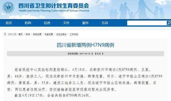 四川省卫计委最新消息:四川省新增两例H7N9病例
