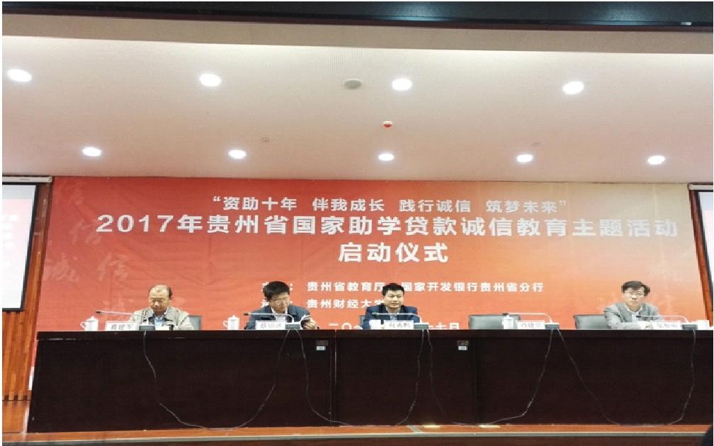 贵州启动2017年国家助学贷款诚信教育活动