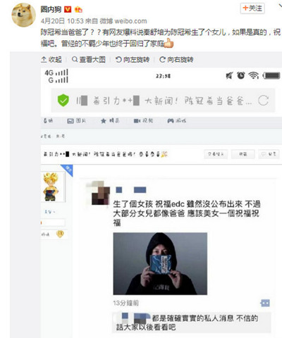 网曝陈冠希当爸爸 秦舒培为其生下女宝宝