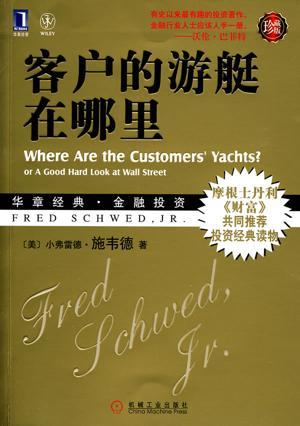 """《客户的游艇在哪里》 投资市场的""""潜规则""""《客户的游艇在哪里》理财书籍介绍"""