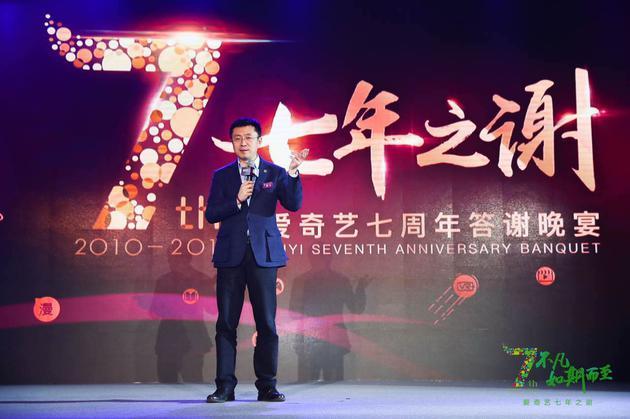 爱奇艺7年后仍在牌桌上的创始人 龚宇称不再会焦虑