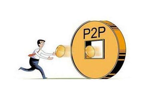 P2P理财如何识别非法集资