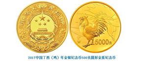 2017年生肖金币和老三花 哪枚金币更值得收藏