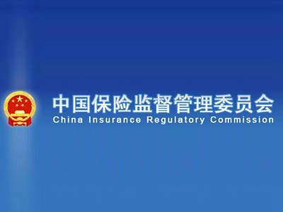 保监会修改外资保险公司管理条例实施细则
