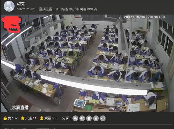 多地学校被直播 直播场景多为教室
