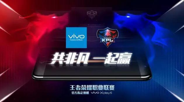 vivo战略结盟KPL王者荣耀职业联赛 将带来极速游戏体验