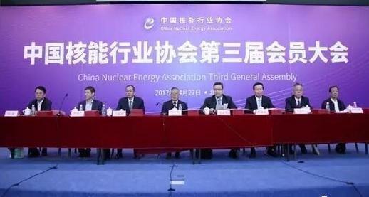中核集团钱智民当选中国核能行业协会第三届理事会