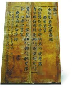2万元淘到南宋《金刚经》孤本 160万卖给广东省立中山图书馆